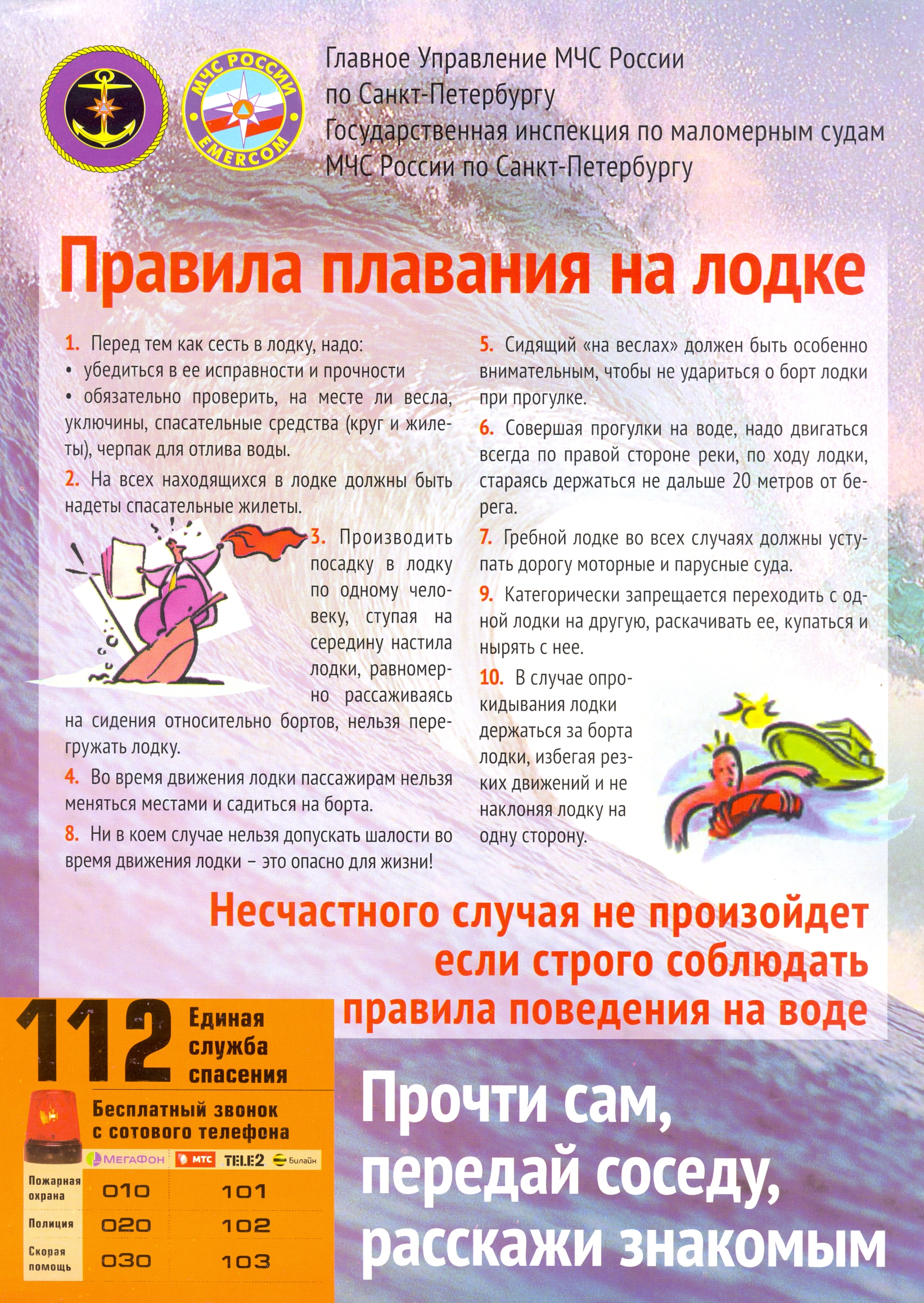 Мазок на энтеробиоз - 95